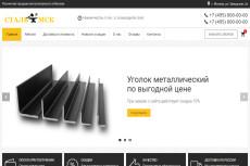 Внутренняя seo оптимизация сайта 19 - kwork.ru