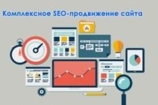 Вывод сайта в ТОП10 10 - kwork.ru