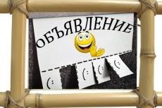 Размещение вашей компании в каталогах-справочниках 4 - kwork.ru