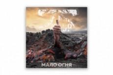 Разработаю обложку для вашего издания 17 - kwork.ru