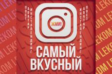Дизайн постов в Instagram + 12 иконок в подарок 16 - kwork.ru