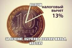 Заполнение декларации по форме 3-НДФЛ 7 - kwork.ru