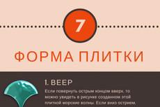Сделаю уникальную инфографику на предложенную тему 20 - kwork.ru