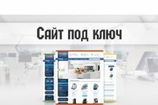 занимаюсь графикой для сайта 6 - kwork.ru