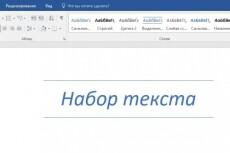 Транскрибация 90мин 3 - kwork.ru