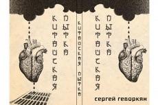 Отрисую вашу картинку в векторе 9 - kwork.ru