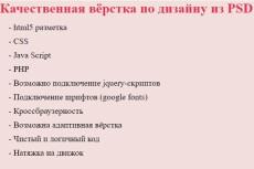 сверстаю страницу 4 - kwork.ru