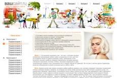 Шапка для Вашего сайта 23 - kwork.ru