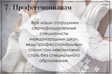 напишу 2 уникальные статьи или 10 постов для ВК на тему моды и стиля 3 - kwork.ru