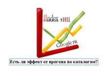 10 ссылок ТИЦ >3000, все в ЯК,DMOZ 6 - kwork.ru