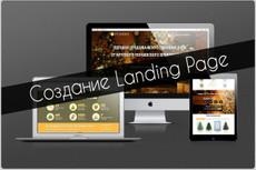 Лендинг, одностраничный сайт отеля, гостиницы, гостевого дома 19 - kwork.ru