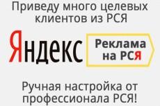 оптимизирую компании Яндекс Директ 7 - kwork.ru