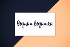 Предоставлю Вам макет вашей визитной карточки 18 - kwork.ru