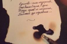 Напишу стихи 11 - kwork.ru