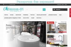 наполню 50 товарами интернет-магазин 5 - kwork.ru
