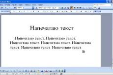 Работа в Corel Draw 56 - kwork.ru