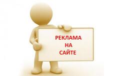 Размещу вашу рекламу в шапке группы 17 - kwork.ru