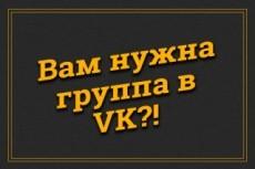 Помогу Вам в ведении группы в соцсетях,наполню Вашу группу контентом 16 - kwork.ru