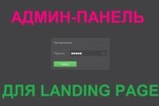 Создание сайта на Wordpress 7 - kwork.ru