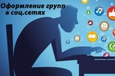Сделаю оформление для соц.сетей 5 - kwork.ru