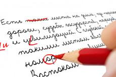 Отредактирую уже готовый текст.Исправлю все виды ошибок 6 - kwork.ru