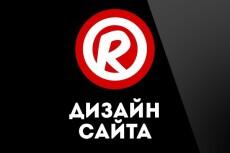 Нарисую дизайн лендинга или главной страницы 12 - kwork.ru