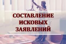 Составлю исковое заявление и любой судебный документ 15 - kwork.ru