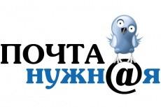 Сделаю новостную или рекламную E-mail рассылку на 2 500 адресов 14 - kwork.ru