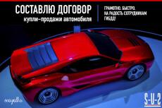 Напишу статью и размещу её в интернете 23 - kwork.ru