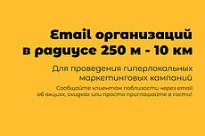 База email - Компании Москвы и России- 2.5 млн контактов 7 - kwork.ru