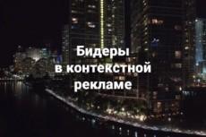 Настрою Яндекс.Директ 5 - kwork.ru