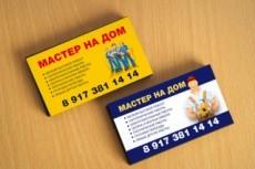 Сделаю 3 варианта обложки для ВК 31 - kwork.ru