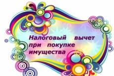 Заполню декларацию 3 НДФЛ 21 - kwork.ru