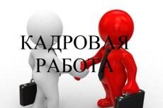 Подготовка договоров, соглашений 6 - kwork.ru