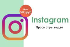 1000 просмотров на видео 8 - kwork.ru
