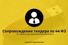 Консультация Как законно освободиться от кредитов 32 - kwork.ru