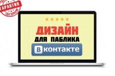 Оформление вк группы, паблика 8 - kwork.ru