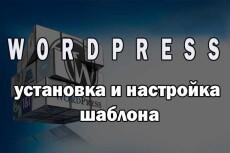 Установлю шаблон wordpress 20 - kwork.ru