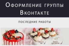 Качественная копия Landing Page. Одностраничник 3 - kwork.ru