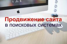 Внутренняя seo оптимизация сайта 31 - kwork.ru