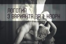 Переведу ваш логотип в векторное изображение 34 - kwork.ru