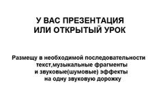 Извлеку звук с роликов на YouTube / Rutube / Dailymotion 11 - kwork.ru