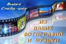 Слайд-шоу из фото и видео 6 - kwork.ru