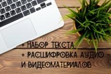 Расшифровка видео в текст, набор текста 13 - kwork.ru