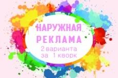 Сделаю яркий дизайн наружной рекламы (пленка/оракал, ситилайт, баннер-растяжка) 42 - kwork.ru