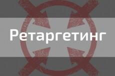 Перенос Яндекс. Директ на Google Adwords 4 - kwork.ru