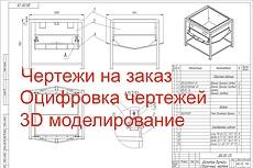 Оцифровка чертежей 24 - kwork.ru