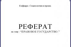 Набор текста. Аудио, видио, картинка перевод в текст 3 - kwork.ru