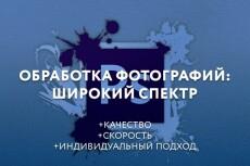 Сделаю полную профессиональную обработку фото. PhotoShop 10 - kwork.ru