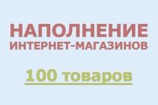 Размещу статьи на вашем сайте 4 - kwork.ru